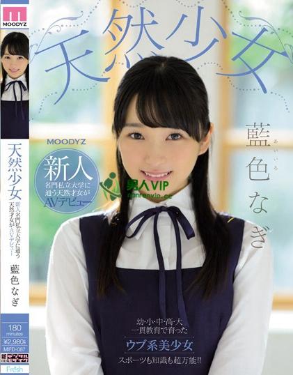 MIFD-087:蓝色渚希(蓝色なぎ)最好看的电影作品参数资料详情(特辑1148期)