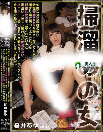 樱井步(桜井あゆ)热门番号【MISM-011】完整封面资料