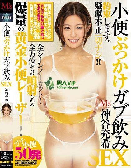 神谷充希(松浦理恵)热门番号【MVSD-387】资料详情