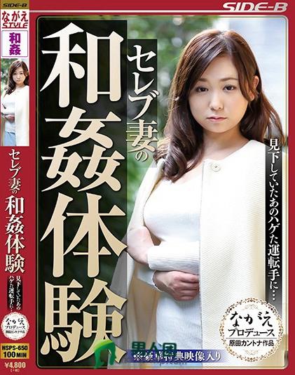 笹仓杏(笹倉杏)热门番号【NSPS-650】完整封面资料