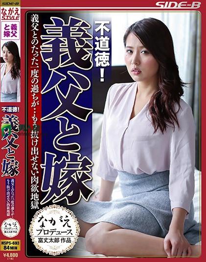 通野未帆(泽口美帆)热门番号【NSPS-693】完整封面资料