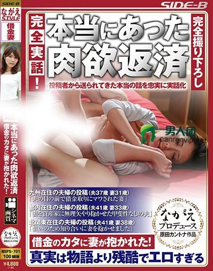 柊沙希(柊さき)热门番号【NSPS-701】图文介绍