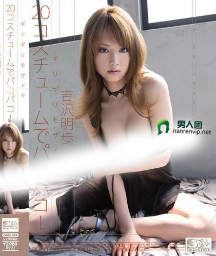 吉泽明步(あっきー)个人精彩作品【ONED-884】资料详情