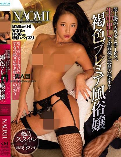 NAOMI(NAOMI)热门番号【PGD-941】完整封面资料