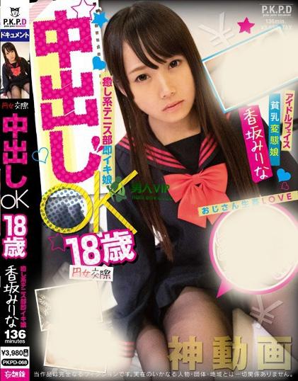 PKPD-068:香坂美梨菜(永美えみ)最好看的电影作品参数资料详情(特辑1094期)