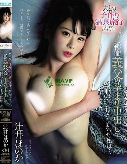 PRED-269:辻井穗乃果(辻井ほのか)最好看的番号作品良心点赞(特辑575期)