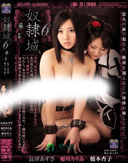 长泽梓(長澤あずさ)热门番号【RBD-191】完整封面资料