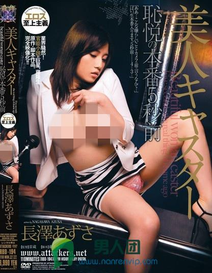 长泽梓(長澤あずさ)热门番号【RBD-194】完整封面资料
