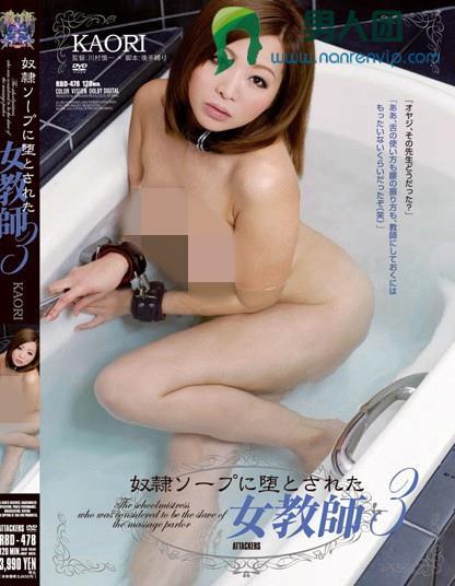 KAORI(森嶋かおり)热门番号【RBD-478】完整封面资料