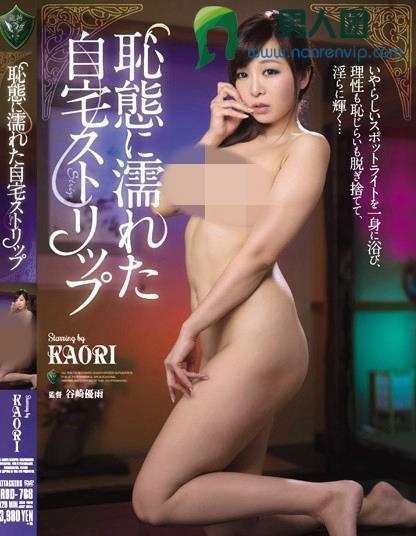 KAORI(森嶋かおり)热门番号【RBD-768】完整封面资料