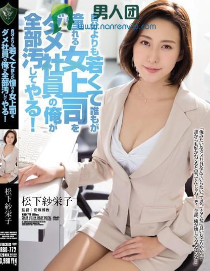 松下纱荣子(松下紗栄子)个人精彩作品【RBD-772】资料详情