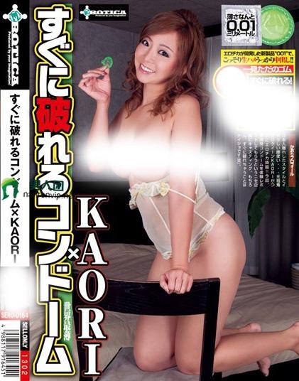KAORI(森嶋かおり)热门番号【SERO-164】完整封面资料