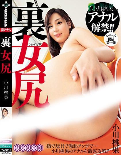 小川桃果(三田百合子)热门番号【SERO-394】资料详情