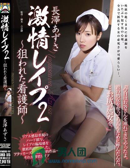 长泽梓(長澤あずさ)热门番号【SHKD-515】完整封面资料