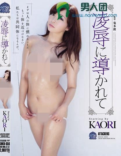 KAORI(森嶋かおり)热门番号【SHKD-656】完整封面资料