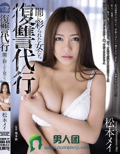 松本芽依(松本メイ)热门番号【SHKD-670】完整封面资料