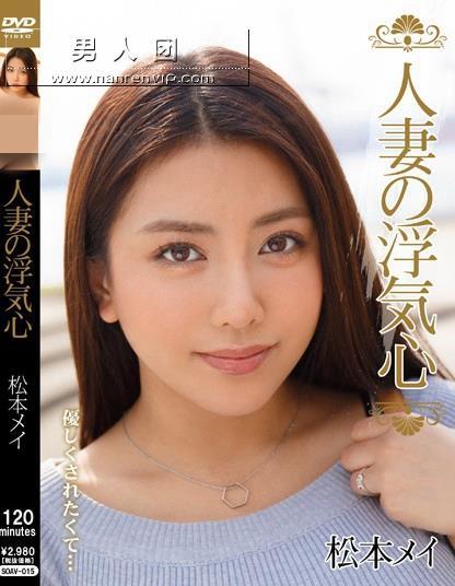 松本芽依(松本メイ)热门番号【SOAV-015】完整封面资料