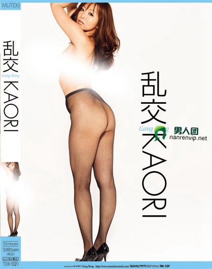 KAORI(森嶋かおり)热门番号【TEK-029】完整封面资料