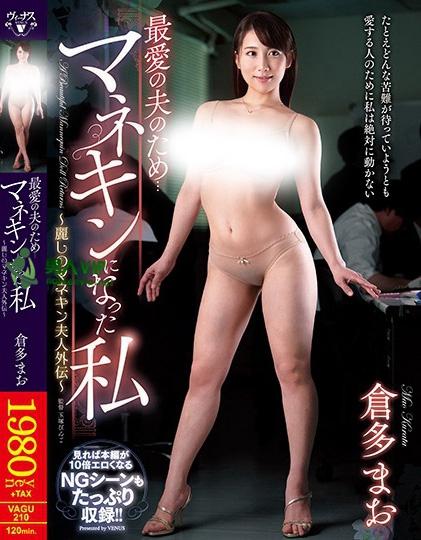 稻场流花(稲場るか)热门番号【VENU-872】完整封面资料