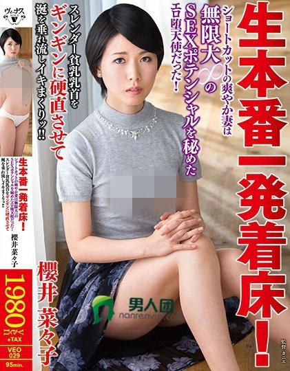 VEO-029:樱井菜菜子(岡崎美希)最好看的番号作品良心点赞(特辑619期)