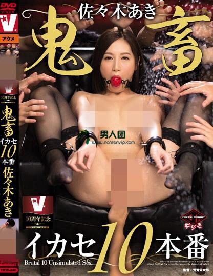 佐佐木明希(佐々木あき)个人精彩作品【VICD-346】资料详情