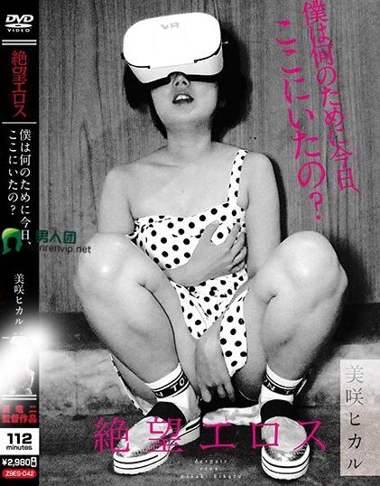 ZBES-042:美咲光(美咲ヒカル)口碑不错作品封面资料详情(特辑1178期)